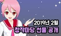 [안내] 2019년 2월 창작마당 선물 공개