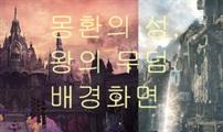 몽환의 성 왕의무덤 배경화면
