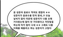성준이의 봄 로맨스 21화 두근 거리는 노래방 데이트