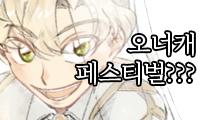 오너캐 페스티벌 참여~!