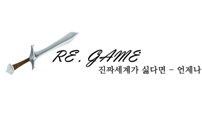 RE.GAME : 1화 RE.GAME 첫 방문