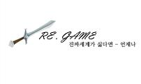 RE.GAME _ 4화 목표라니 ?!