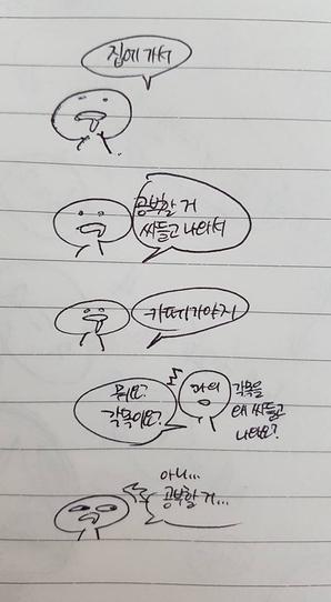 [막그림] 시험기간 1분 만화