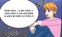 성준이의 봄 로맨스 19화 다솜이의 따듯한 마음