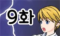 강찬고등학교 시즌 3 - 9화 마지막 전투 (상)