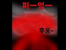 [불빛]-고열야광탄