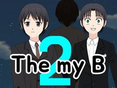 The my B 챕터 2 - 프롤로그