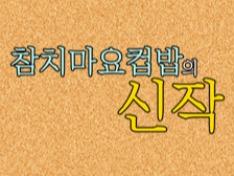 참치마요컵밥의 신작