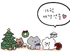 12월 배경 선물 받아가세요!